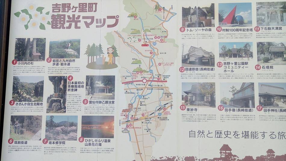 吉野ケ里 キャンプ 道の駅