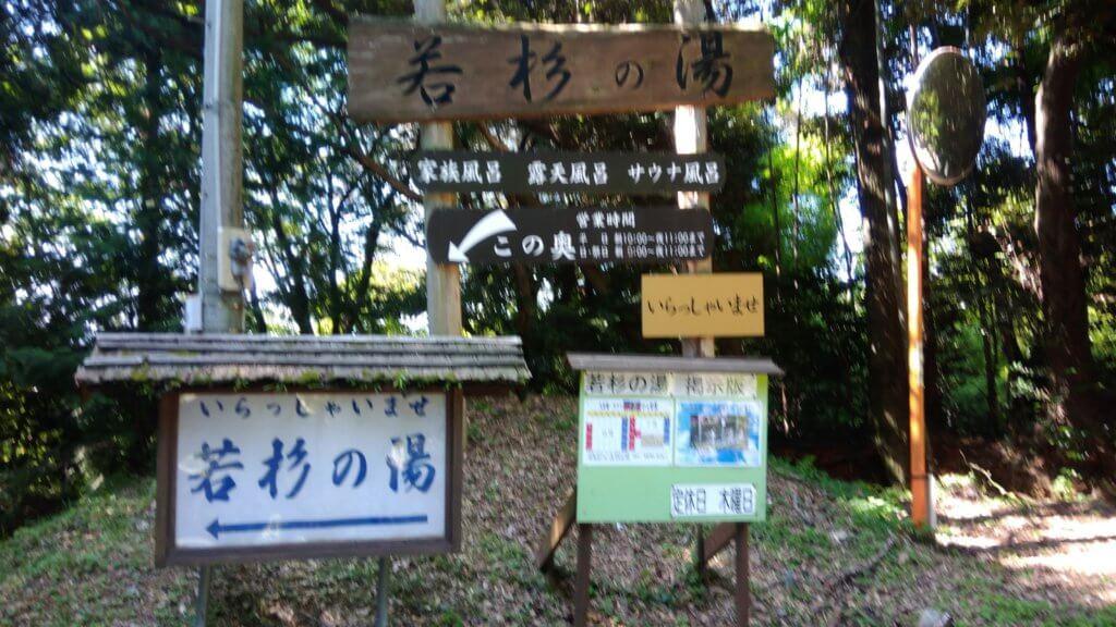 福岡キャンプブログ 九州 若杉キャンプ場 温泉 銭湯
