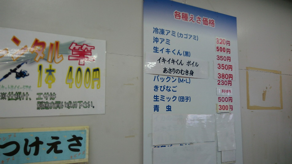 福岡市海釣り公園 エサ 餌 レンタル 竿