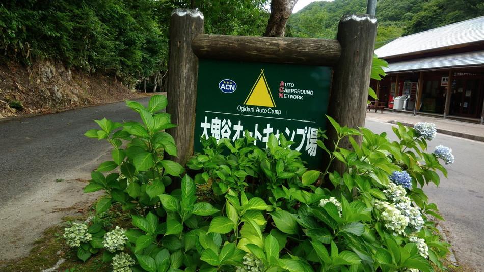 広島 大鬼谷キャンプ