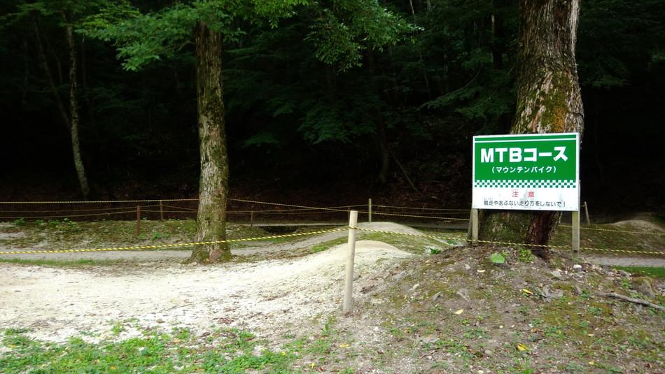 広島 大鬼谷キャンプ MTBコース