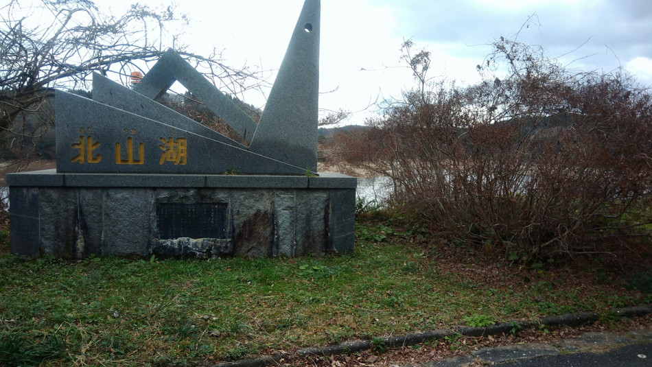 佐賀 北山ダム 釣りブログ