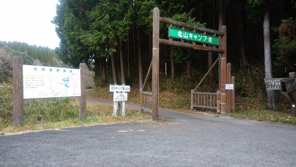 佐賀 北山ダム キャンプ場 ゲート