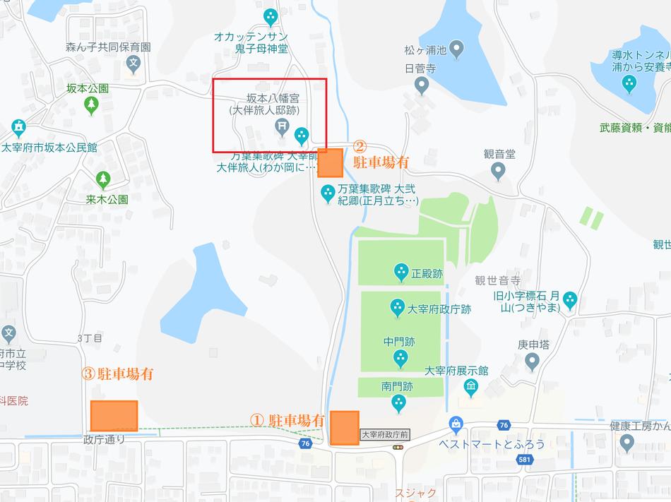 福岡大宰府政庁 坂本八幡宮 駐車場 地図