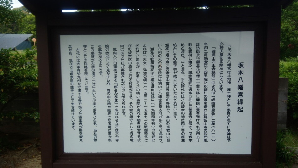 坂本八幡宮 縁起