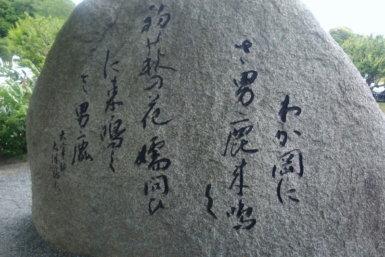 坂本八幡神社 記念碑