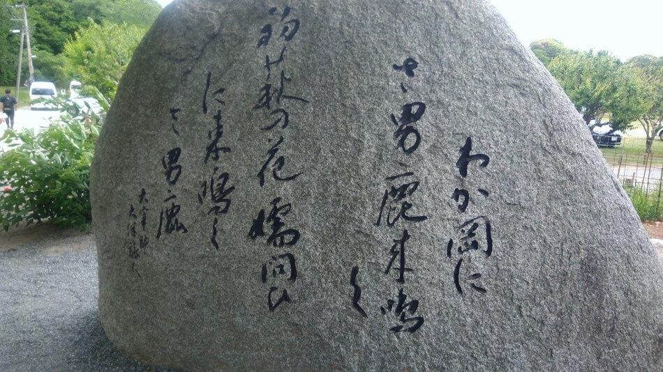 福岡 坂本八幡宮 石碑