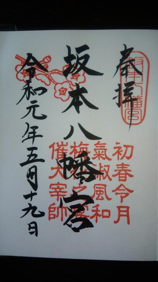 坂本八幡 御朱印 令和