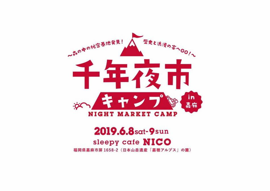 福岡キャンプブログ