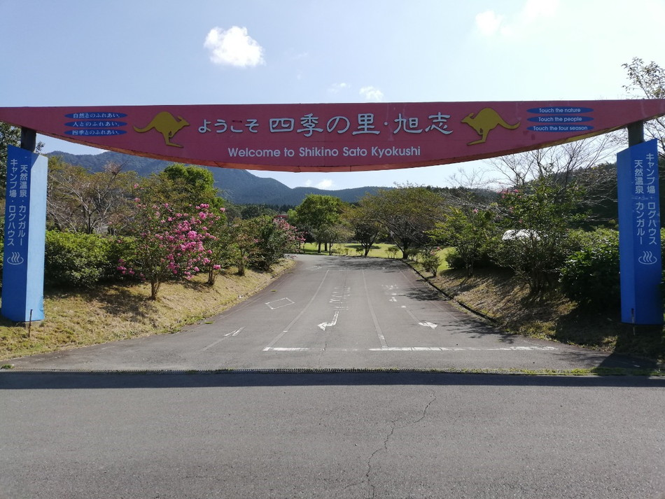 四季の里 旭志キャンプ場 アーチ
