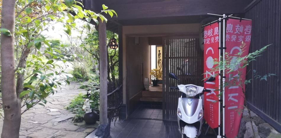 温泉 玄関 壱岐の旅旅館