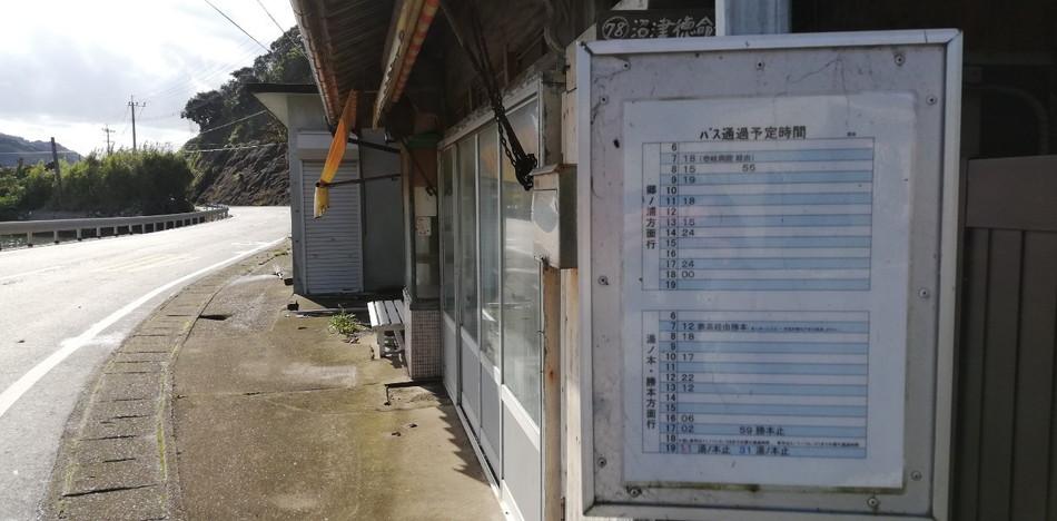 壱岐 バス 時刻 ブログ