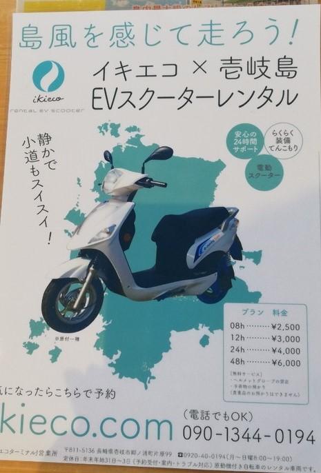 壱岐 イキエコ レンタカー レンタバイク 電気バイク 写真