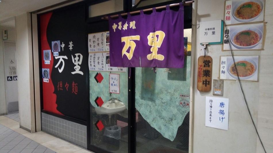 福岡のおすすめ鮮魚市場 万里