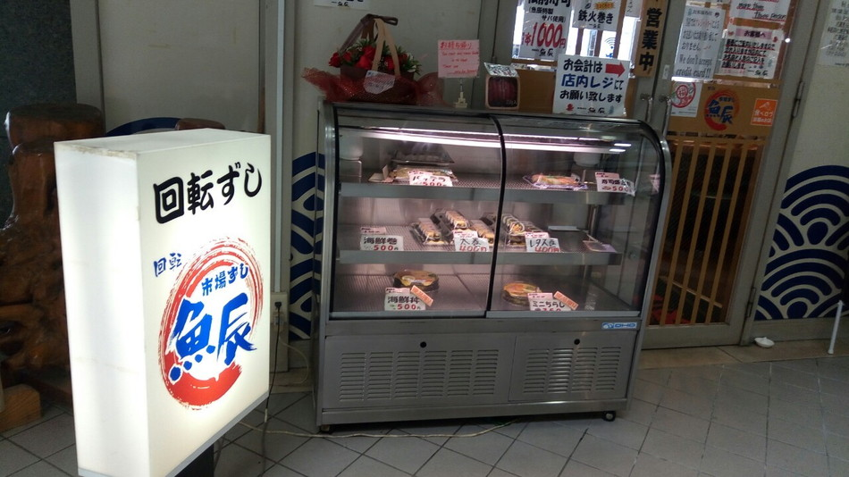 福岡のおすすめ鮮魚市場 回転すし魚辰