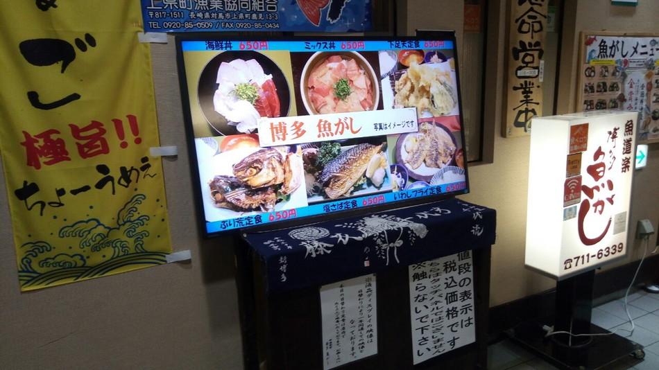 福岡のおすすめ鮮魚市場 博多魚がし