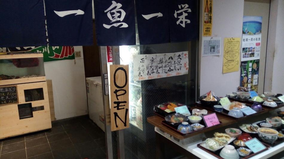 福岡のおすすめ鮮魚市場 一魚一栄