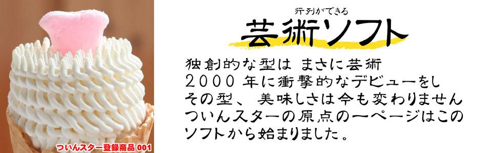 芸術ソフト 紹介