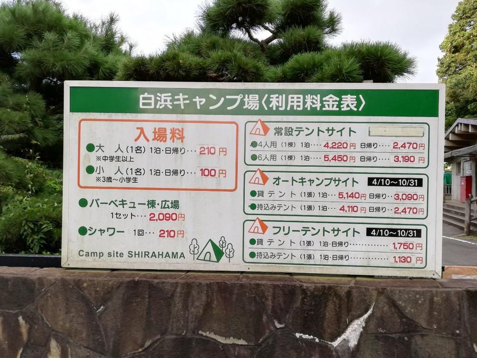 長崎白浜キャンプ場 金額 値段