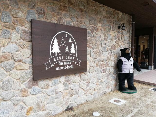 モンベル 福岡キャンプ場