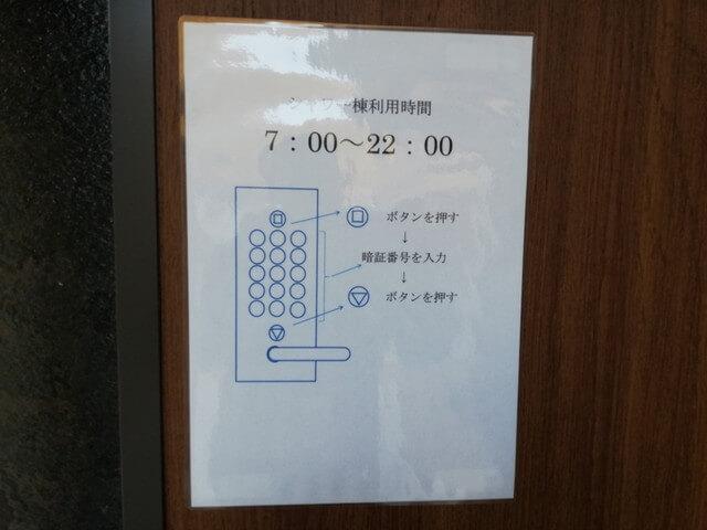 五ケ山キャンプ場 シャワー