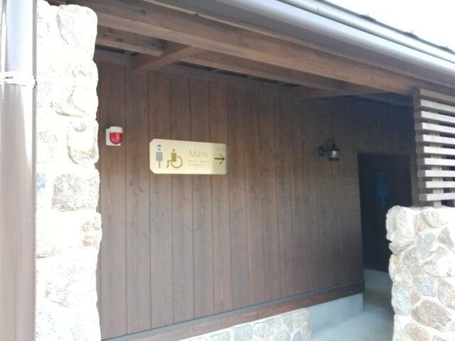 五ケ山キャンプ トイレ