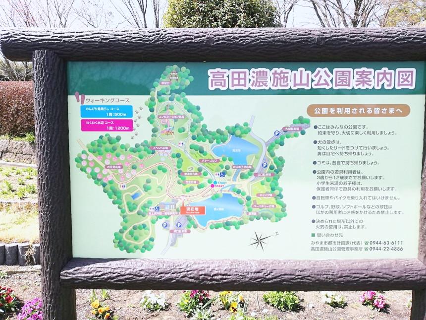 高田濃施山公園地図