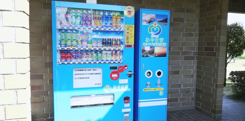 高田濃施山公園自動販売機
