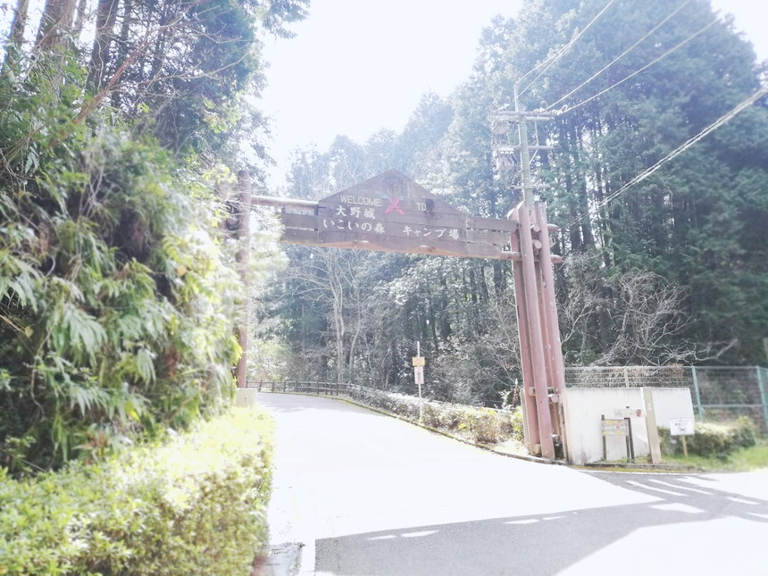 大野城 キャンプ場ゲート