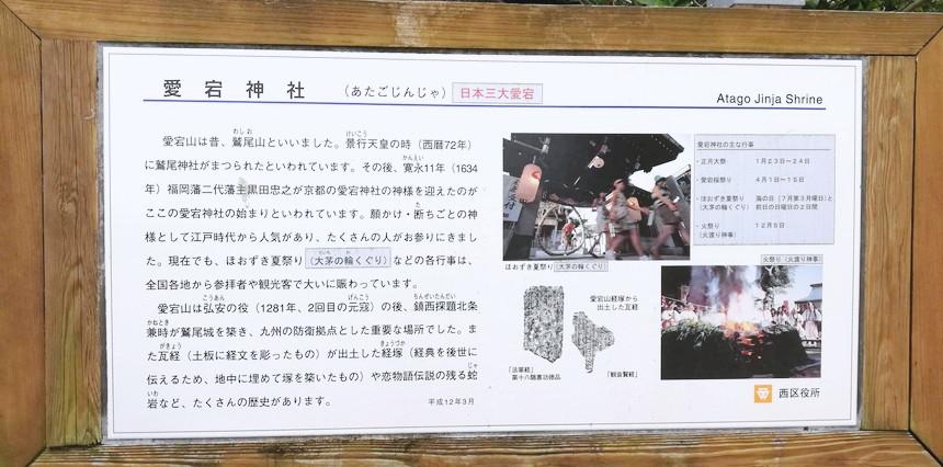 愛宕神社の説明