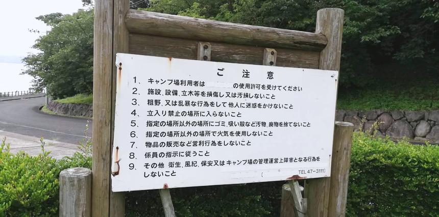 初崎キャンプ場注意書き